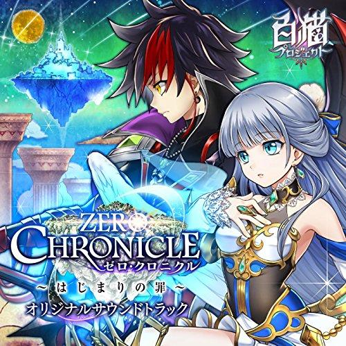 白猫プロジェクト『ZERO CHRONICLE ~はじまりの罪~ 』オリジナルサウンドトラック