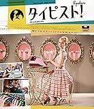 【おトク値!】タイピスト![Blu-ray/ブルーレイ]