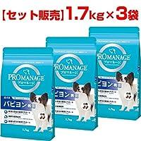 プロマネージ 犬種別シリーズ パピヨン専用 成犬用 1.7kg×3コ