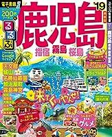 るるぶ鹿児島 指宿 霧島 桜島'19 (るるぶ情報版)