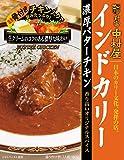 新宿中村屋 インドカリー濃厚バターチキン 180g×5個