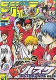 ジャンプNEXT vol.1 2015年 4/20 号 [雑誌]: 少年ジャンプ 増刊