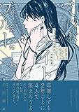 ミッドナイトブルー / 須藤 佑実 のシリーズ情報を見る