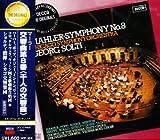 マーラー:交響曲第8番《千人の交響曲》 画像