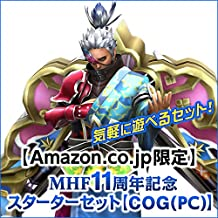 【Amazon.co.jp限定】MHF11周年記念スターターセット【COG(PC)】|オンラインコード版