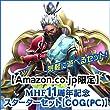 【Amazon.co.jp限定】MHF11周年記念スターターセット【COG (PC)】|オンラインコード版