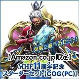 Amazoncojp限定MHF11周年記念スターターセットCOGPCオンラインコード版