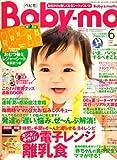 Baby-mo (ベビモ) 2008年 06月号 [雑誌] 画像