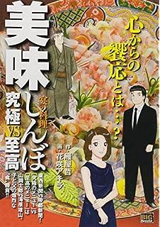 美味しんぼ究極vs至高 カキ・鍋...