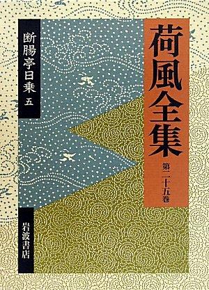 断腸亭日乗 5 (荷風全集)