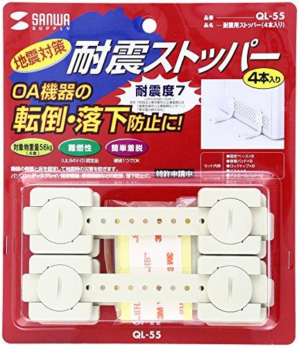 サンワサプライ 耐震ストッパー(4本入り) 地震 転倒防止QL-55