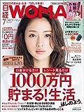 日経ウーマン 2017年 7月号 [雑誌]