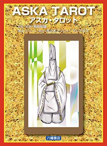 Aska Tarot (アスカ・タロット) ([バラエティ])