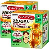 【まとめ買い】 めぐりズム 蒸気の温熱シート 肌に直接貼るタイプ 16枚入 ×2