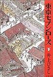 東京セブンローズ〈下〉 (文春文庫)