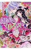 黒髪のマリアンヌ―A collection of love stories〈2〉 (コバルト文庫)