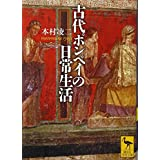 古代ポンペイの日常生活 (講談社学術文庫)
