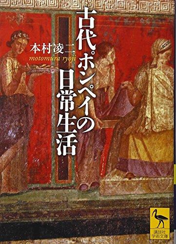 古代ポンペイの日常生活 (講談社学術文庫)の詳細を見る