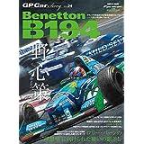 GP CAR STORY Vol.24 Benetton B194 (サンエイムック)