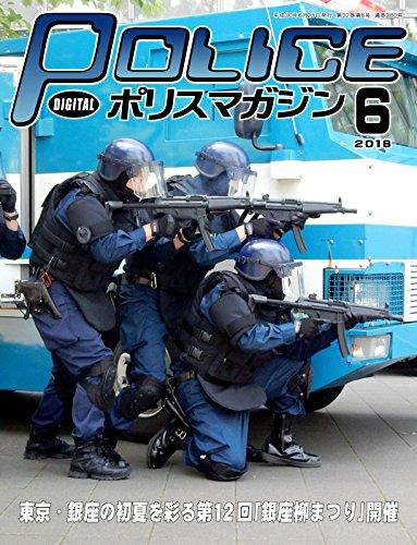 ポリスマガジン 18年6月号 (2018...