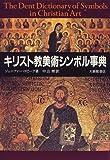 キリスト教美術シンボル事典