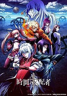時間の支配者  2 (完全初回限定生産) (Blu-ray Disc)