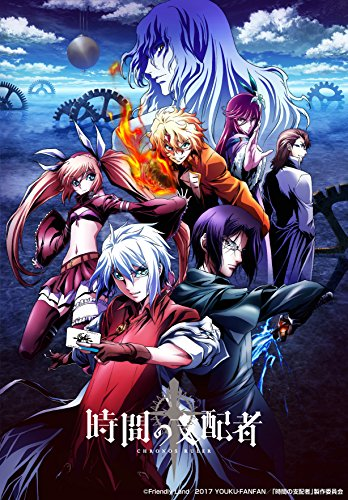 時間の支配者  1 (完全初回限定生産) (Blu-ray Disc)
