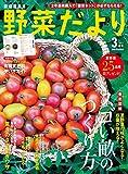野菜だより 2017年 03 月号 [雑誌]