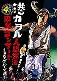 港カヲル 人間生活46周年コンサート〜演奏・グループ魂〜(東京国際フォーラム)