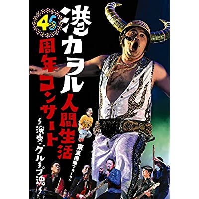 「港カヲル 人間生活46周年コンサート ~演奏・グループ魂~」(東京国際フォーラム) [DVD]