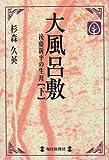 大風呂敷―後藤新平の生涯〈下〉 (毎日メモリアル図書館)