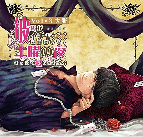 彼氏がイチャ××(エロ)を強要して、土曜の夜まったく寝られません!vol.3大雅 初回生産分 (cv.皇帝) / Stanetto