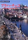 旅名人ブックス45 プラハ・チェコ 第3版