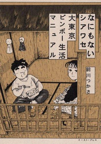 なにもないシアワセ 大東京ビンボー生活マニュアルの詳細を見る