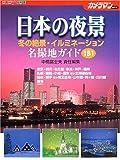 日本の夜景冬の絶景・イルミネーション名撮地ガイド181 (Motor magazine mook―カメラマンシリーズ)