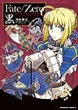 Fate/Zero 黒<Fate/Zero 黒> (角川コミックス・エース)