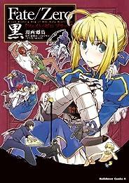 Fate/Zero 黒 (角川コミックス・エース)