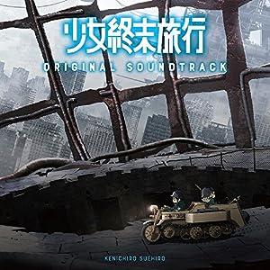 TVアニメ「 少女終末旅行 」 オリジナルサウンドトラック
