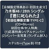 【店舗限定特典あり・初回生産分】乃木坂46 / 28th シングル『君に叱られた』【初回仕様限定盤 TYPE-C】(CD+Blu-ray) 初回仕様/封入特典:(1)応募特典シリアルナンバー (2)メンバー生写真 (ランダム封入) + ステッカー(T
