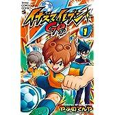 イナズマイレブンGO 第1巻 (てんとう虫コロコロコミックス)
