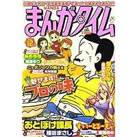 まんがタイム 2007年 12月号 [雑誌]