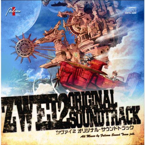ZWEI2 オリジナル・サウンドトラック