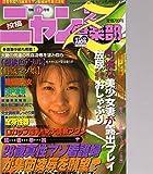 ニャン2倶楽部Z 1996年12月号