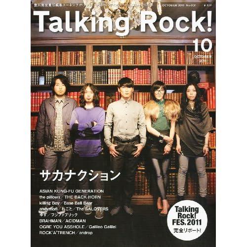 Talking Rock ! (トーキング・ロック) 2011年 10月号 [雑誌]