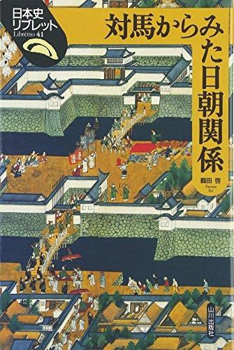 対馬からみた日朝関係 (日本史リブレット)の詳細を見る