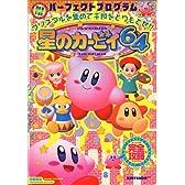 星のカービィ64パーフェクトプログラム (高橋書店ゲーム攻略本シリーズ)