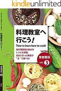 料理教室へ行こう! 首都圏版 3巻 表紙画像