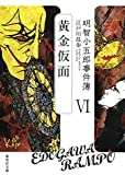 明智小五郎事件簿6 「黄金仮面」 (集英社文庫)