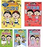 ちびまる子ちゃんの国語14冊セット (ちびまる子ちゃん/満点ゲットシリーズ)