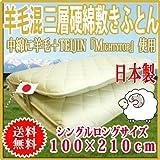 日本製 羊毛混三層硬綿敷ふとん防ダニ、抗菌防臭のテイジンマイティトップ使用 シングルロングサイズ[100×210cm]